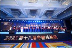 中国慈善榜发布盛典 莎蔓莉莎荣获慈善榜样企业